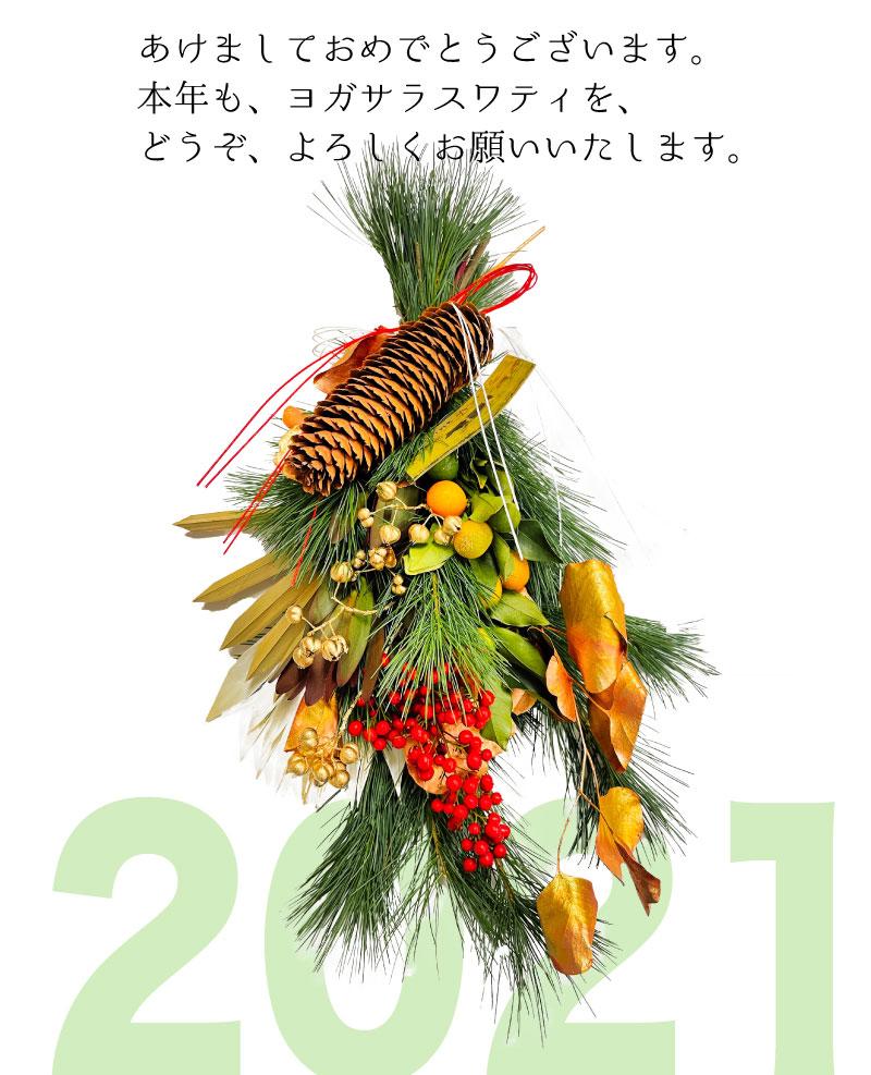 21年 あけましておめでとうございます 名古屋のヨガ教室なら ヨガサラスワティ 高岳1番出口すぐ ヨガやピラティスのクラスが充実